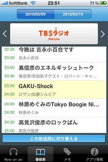 app_ent_radiko_3.jpg