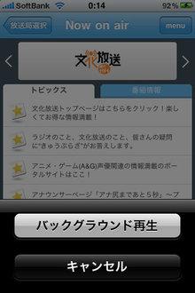 app_ent_radiko_5.jpg