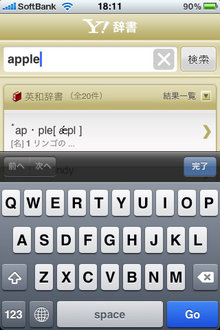 app_ref_yahoodic_1.jpg