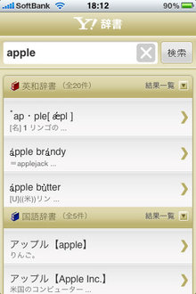 app_ref_yahoodic_2.jpg