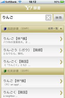 app_ref_yahoodic_4.jpg