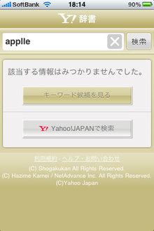 app_ref_yahoodic_5.jpg
