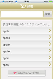 app_ref_yahoodic_6.jpg