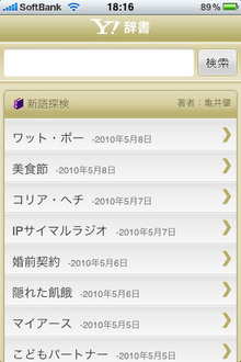 app_ref_yahoodic_7.jpg