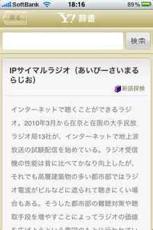 app_ref_yahoodic_8.jpg