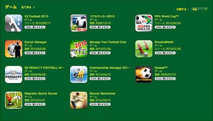 app_store_worldcup_3.jpg