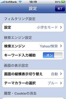 app_util_anshin_3.jpg