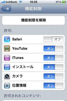 app_util_anshin_8.jpg