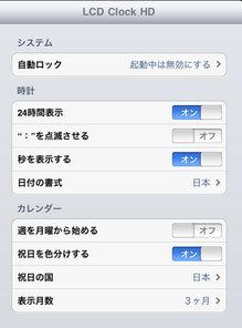 app_util_lcdclcokhd_6.jpg