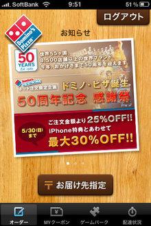 dominos_50years_sale_1.jpg
