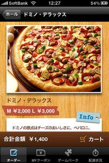 dominos_50years_sale_2.jpg