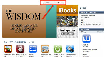 ipad_appstore_open_0.jpg