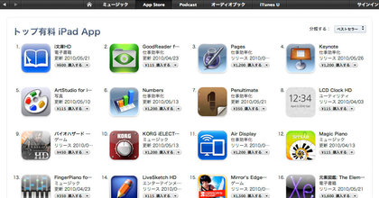ipad_appstore_open_1.jpg