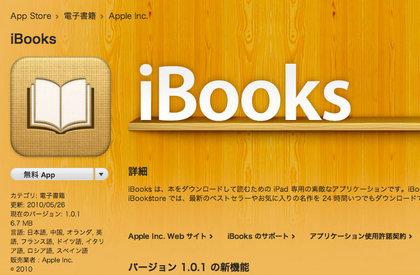 ipad_appstore_open_2.jpg