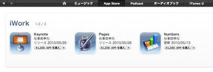 ipad_appstore_open_3.jpg