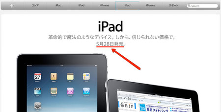 ipad_int_sale_date_0.jpg