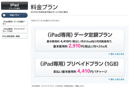 ipad_softbank_1.jpg