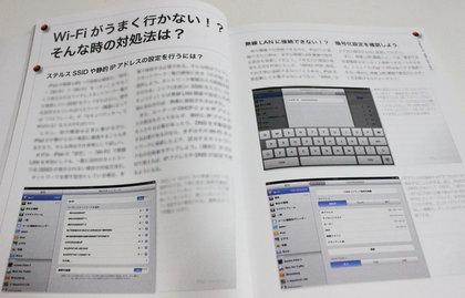 ipad_sytle_book_1.jpg