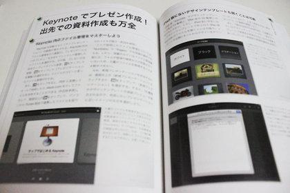 ipad_sytle_book_2.jpg