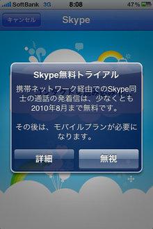 skype20_3.jpg