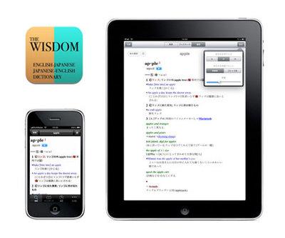 wisdon_ipad_update_0.jpg