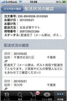 app_life_amazonjp_6.jpg