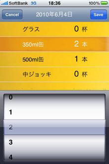 app_life_ilovebeer_2.jpg