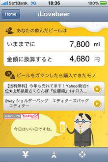 app_life_ilovebeer_4.jpg