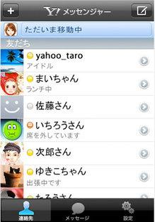 app_sns_yahoomessenger_5.jpg