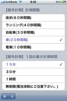 app_util_denpachecker_3.jpg