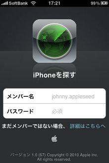 app_util_findmyiphone_1.jpg