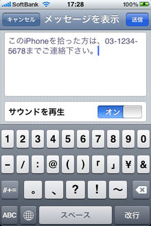 app_util_findmyiphone_4.jpg