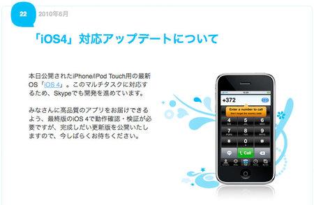 skype_ios40_1.jpg