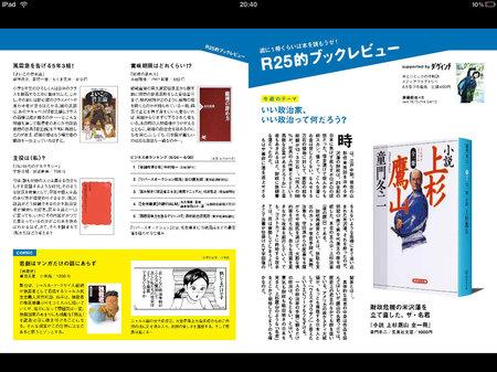 app_book_r25hd_4.jpg