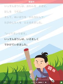 app_edu_otoehon_5.jpg