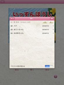 app_edu_otoehon_6.jpg