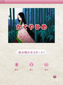 app_edu_otoehon_7.jpg