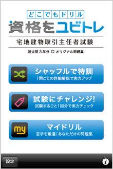 app_edu_yubitakken_11.jpg