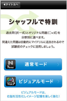 app_edu_yubitakken_2.jpg