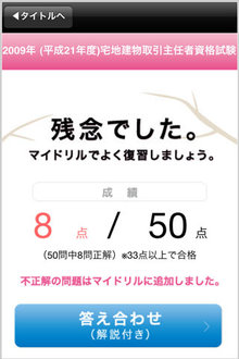 app_edu_yubitakken_6.jpg
