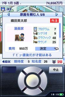app_game_hatten_2.jpg
