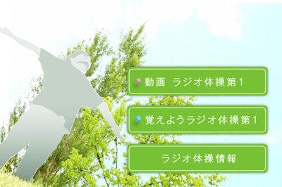app_health_radiotaiso_1.jpg