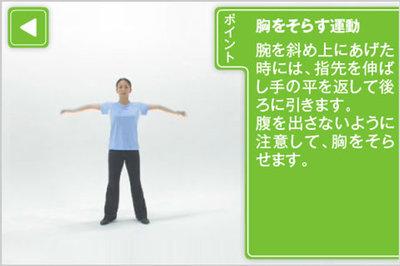 app_health_radiotaiso_3.jpg