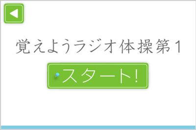 app_health_radiotaiso_4.jpg