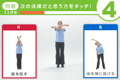 app_health_radiotaiso_5.jpg