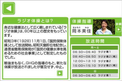 app_health_radiotaiso_8.jpg