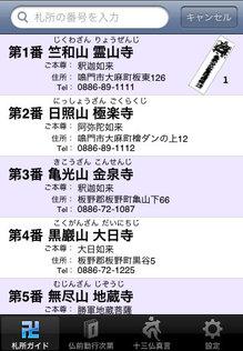 app_life_jyunreigo_1.jpg