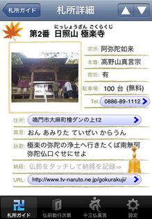app_life_jyunreigo_2.jpg