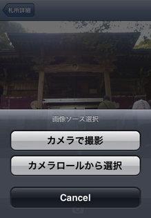 app_life_jyunreigo_4.jpg