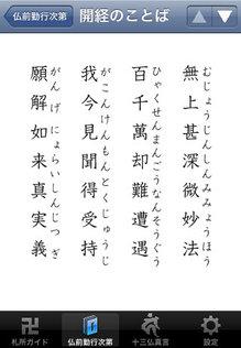 app_life_jyunreigo_6.jpg